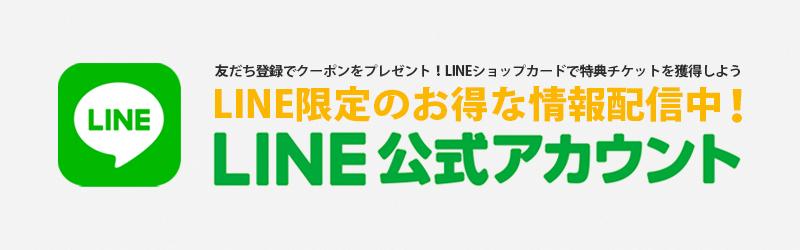 NOON FLOS LINE公式アカウント